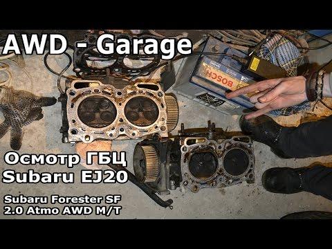 Осмотр ГБЦ Subaru EJ20. СубаруМать. AWD Garage
