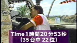 1999 ASIAN RALLY TEAMグレチキBANGBANG携帯用(2/5)