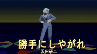 勝手にしやがれ (カラオケ) 沢田研二