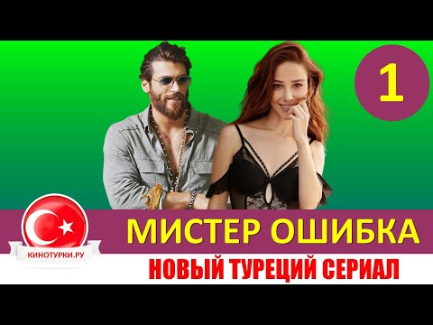 Мистер ошибка 1 серия на русском языке. Новый турецкий сериал