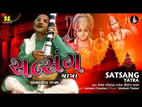 satsang-yatra---2-(nonstop-bhajan)-સત્સંગ---2-નોનસ્ટોપ-ભજન-|-hemant-chauhan-|-music:-shailesh-thaker