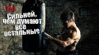 Мотивация к спорту. Спорт - выбор сильных!