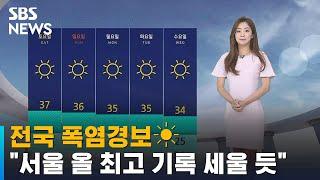 """[날씨] 전국 폭염경보…""""서울 올 최고 기록 …"""