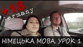 + 18 УРОК НІМЕЦЬКОЇ МОВИ | ГЮНТЕРОВИЧ говорить українською | ПРО ЯГОДИ