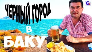 БАКУ Черный Город пробуем пиво и местные ВКУСНЯХИ