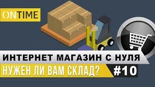 видео Склад для интернет-магазина, аренда склада для интернет-магазина в Москве