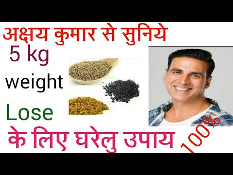 how to lose weight fast | vajan  kam karne ke gharelu upay | wajan kam kaise kare in hindi