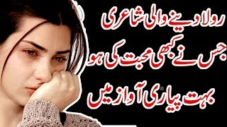 urdu sad ghazal poetry - love Story Shairi dj shahid 2018
