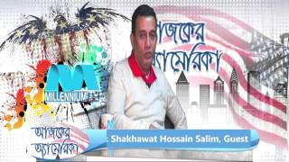 Ajker America : Millennium TV USA, Bangla Talk Show, Part : 185, 11-2015