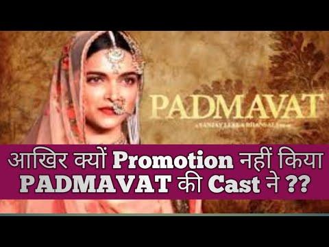 इस लिए Film का promotion नहीं कर सकती PADMAVAT की Cast |