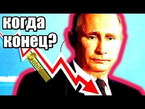 Как долго Путин продержится у власти в России? Мнения экспертов на SobiNews