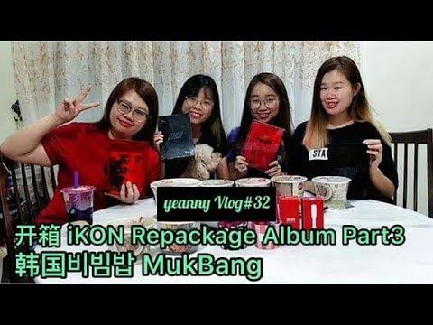 [开箱&MukBang Vlog#32] 韩国开箱 iKON Repackage Album (抽小卡&签名keyring) & 韩国拌饭 Part  3 | yeanngLog