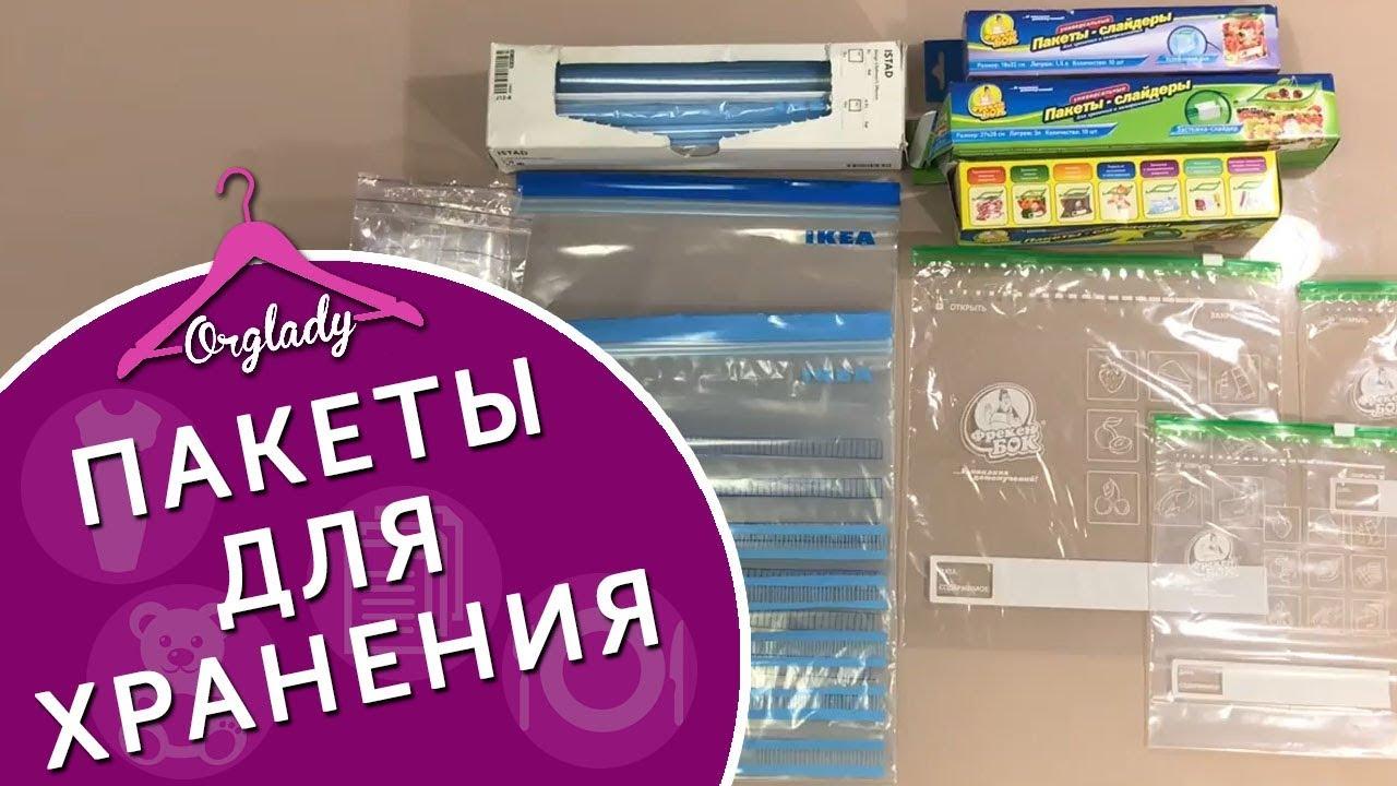 Пакеты для хранения и заморозки: Фрекен бок, Икеа истад и ...