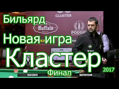 Первый турнир в  истории бильярда по Кластеру. Интервью с чемпионом. Made in Ukraine. CLUSTER