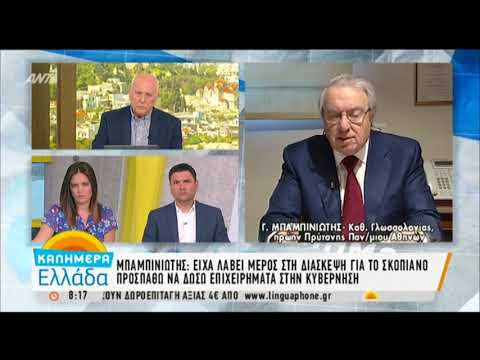 """Μπαμπινιώτης για """"μακεδονική γλώσσα"""""""