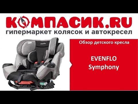 Вся правда о детском автокресле EVENFLO Symphony. Обзор от Компасик.Ру