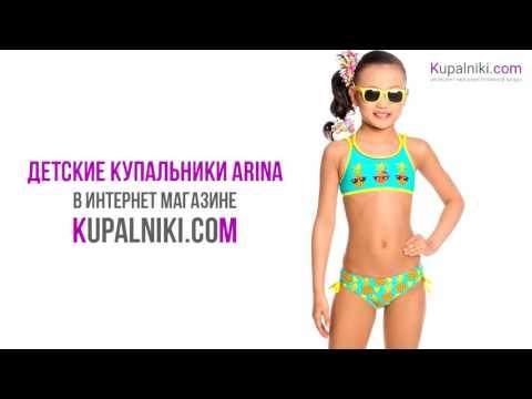 Детские купальники Arina в интернет-магазине Kupalniki.com