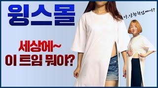 윙스몰 쇼핑몰 리뷰 | 158cm vs 170cm | …