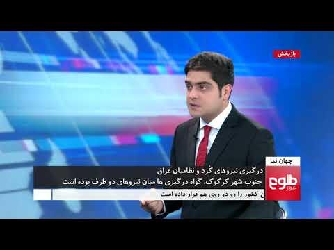 JAHAN NAMA: Kurdish Forces Against Iraqi Forces In Kirkuk