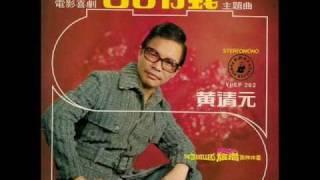 Wang Ching Yuen - Mun Li