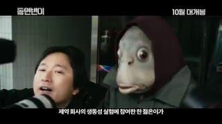 Коллективное изобретение (Корейский писец) трейлер 2016