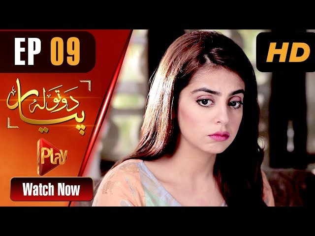 Do Tola Pyar - Episode 9 | Play Tv Dramas | Yashma Gill, Bilal Qureshi | Pakistani Drama