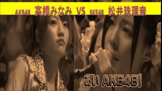 AKB48高橋みなみとSKE48松井珠理奈が某番組で口喧嘩になった!その口喧...