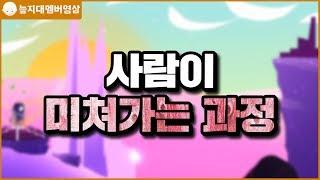사람이 미쳐가는 과정 (feat.핑맨) [늪지대 멤버영상]
