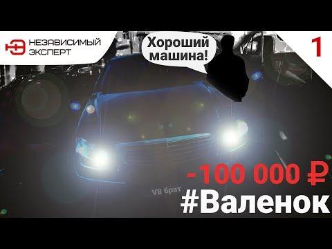 КУПИЛ МЕРТВЫЙ МЕРСЕДЕС LONG 5 ЛИТРОВ за 100.000 на ХОДУ!