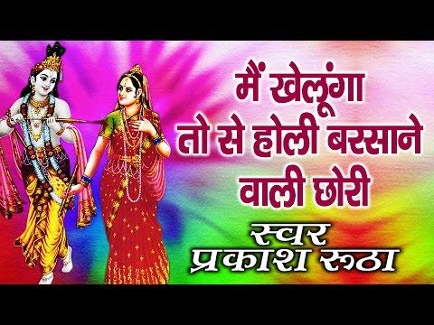 Holi Hd Video Song | Me Kheluga Tose Holi Barsane Wali Sun Chhori | Parkash Rutha #Amby Bhakti