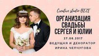 Организация свадьбы Екатеринбург Ведущая и декоратор Ирина Чепчугова