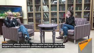 Итоги недели: Украина, Латвия, Молдова, Армения