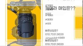 캐논 EOS 5Ds R 중고카메라 어떻게 매입하는걸까?…