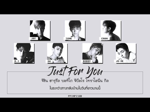 [THAISUB] JUST FOR YOU - iKON #พิมพ์พิซับ