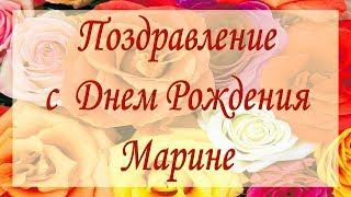 Поздравление с Днем рождения Марине.Пожелания в День рождения Марине.