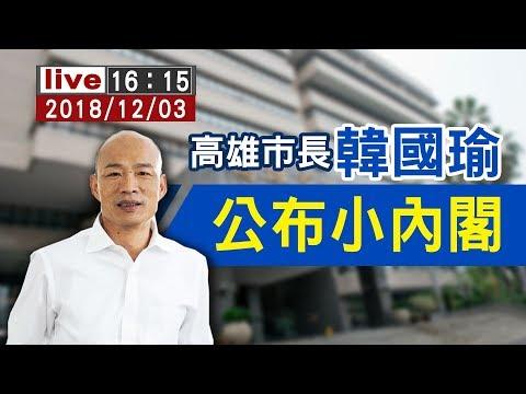 【完整公開】 高雄市長韓國瑜 公布小內閣