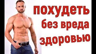 постер к видео Как Похудеть без вреда для Здоровья. Сбросить лишний Вес