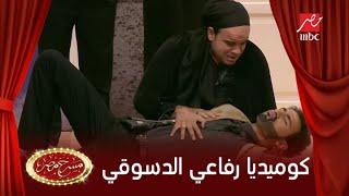 اضحك مع مشهد قتل رفاعي الدسوقي على مسرح مصر