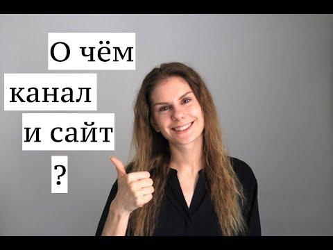 """О канале и сайте """"О русском по-русски"""""""