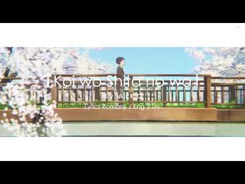 「Lyrics」Koi wo Shita no wa - Koe no Katachi (A Silent Voice)  Romanji-ENG-ไ