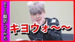 【日本語字幕】BTS(防弾少年団)みんなから愛されるジミン、オッパたちを驚かすジミン【バンタン翻訳してみた】 thumbnail