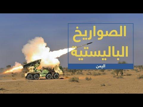 مشروع قرار بريطاني يدين استخدام الحوثيين للصواريخ الباليستية  - نشر قبل 2 ساعة