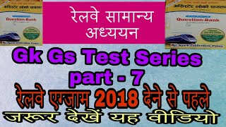 Gk | Railway 2018 Exam | Gs Test Series -7