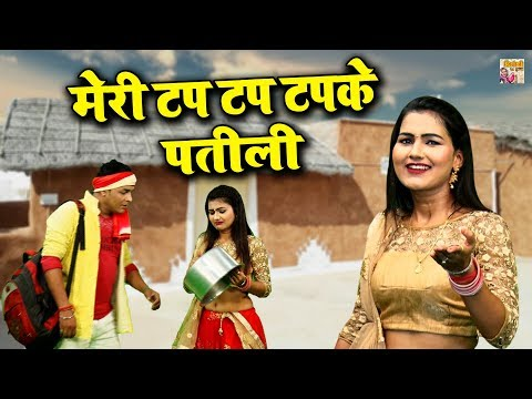 मेरी टप तप टपके पतीली !! Meri Tap Tap Tapke Patili !! Shivani New Dance Video !! Ledies Lokgeet