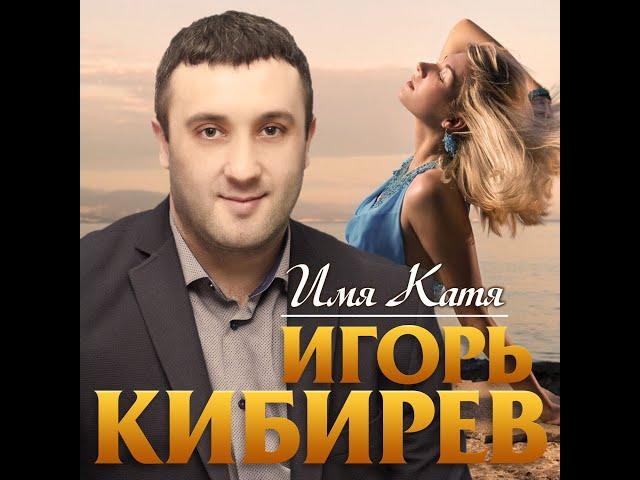 Игорь Кибирев - Имя Катя/ПРЕМЬЕРА 2020