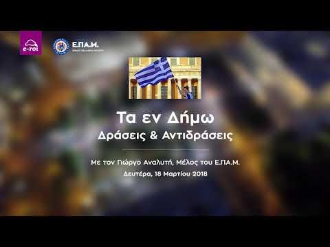 Τα εν Δήμω, Δράσεις και Αντιδράσεις: Καλεσμένος ο υποψήφιος Δήμαρχος Αμαρουσίου Μαγιάκης Λευτέρης