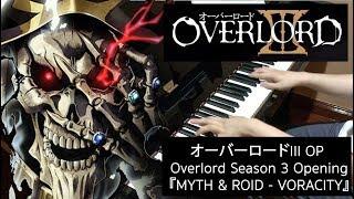 "Overlord Season 3 OpeningオーバーロードIII OP MYTH & ROID - ""VORACITY"" Piano cover ピアノコバー"