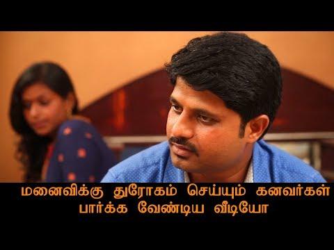 மனைவிக்கு துரோகம் செய்யும் கணவர்கள் பார்க்கவேண்டிய வீடியோ  CUT2 KADHAI  S WEB TV