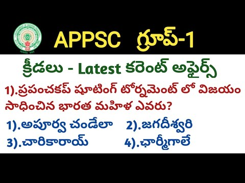#APPSC Group1 Screening Test 2019 Model Question Paper-6, Latest Sports Current Affairs