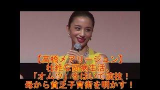 バラエティー番組などでも 活躍するモデル・ 高橋メアリージュン (27...